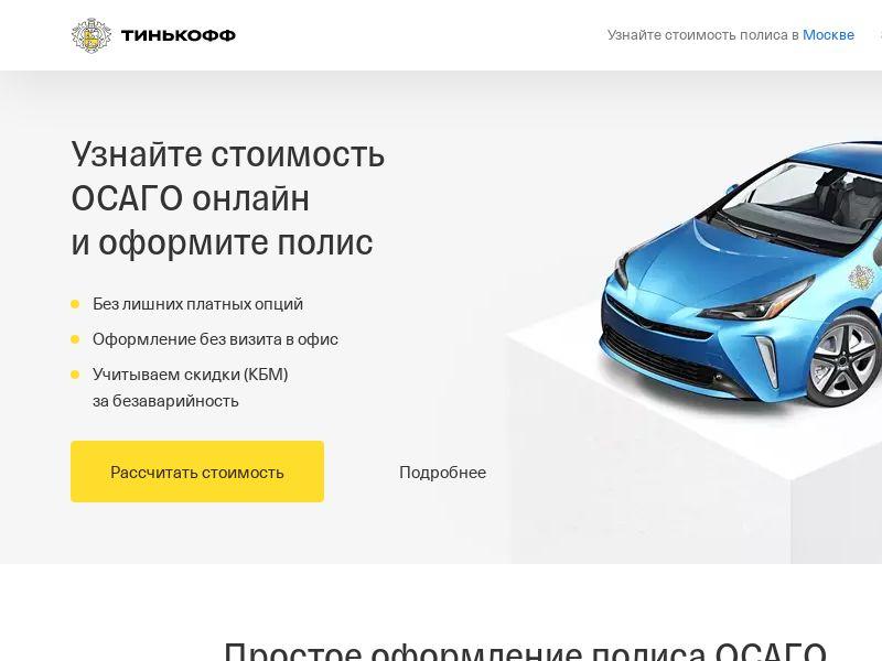 Банк Тинькофф: ОСАГО CPA