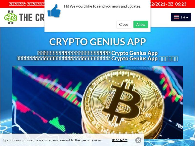 Crypto Genius App Thai 2744