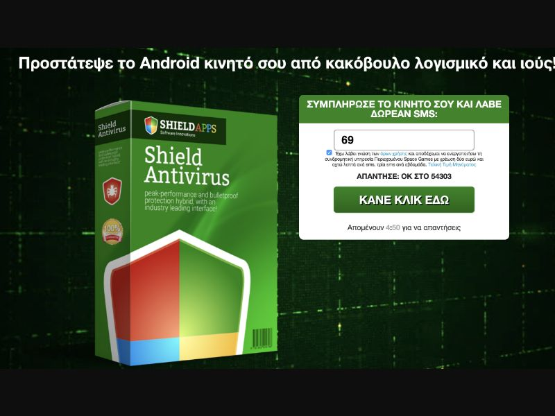 Antivirus Green Design [GR] - Click to sms