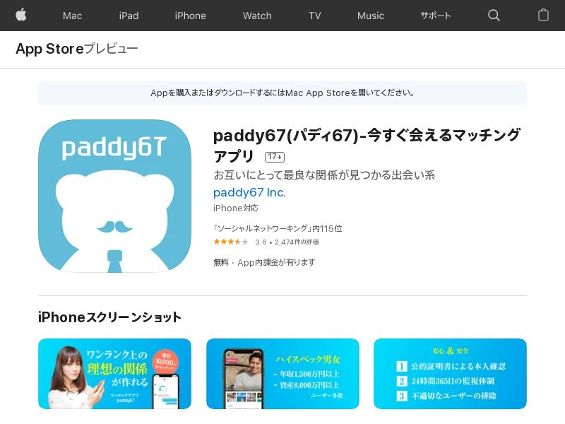 Paddy67 IOS JP
