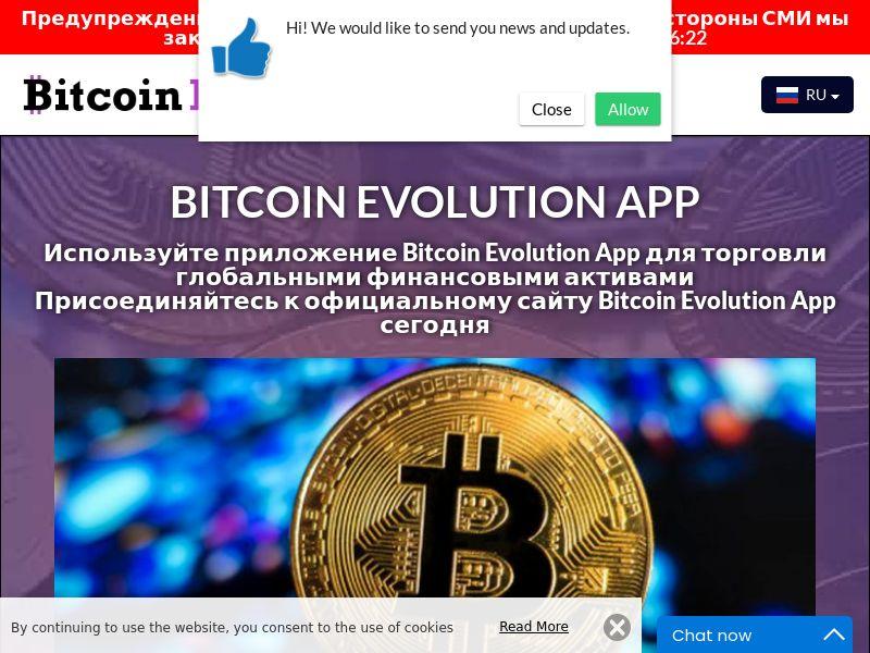 The Bitcoin Evolution Russian 2417