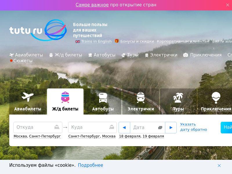 Tutu.ru- custom tours / railway and airline tickets