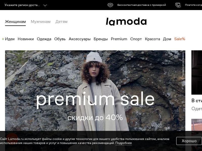Lamoda   Rev.Share   RU