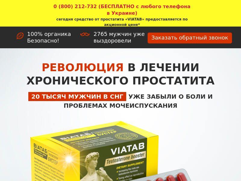 Viatab - COD - [UA]