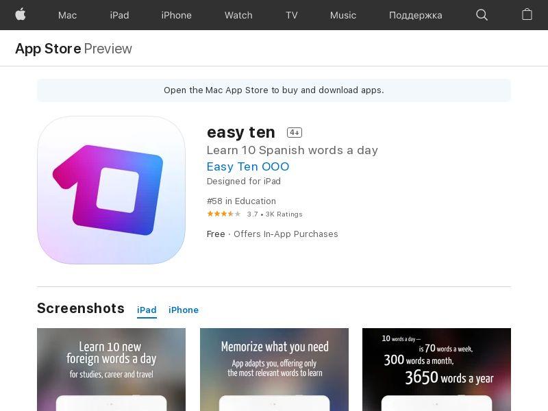 Easy Ten [iOS] US *CPA Offer*