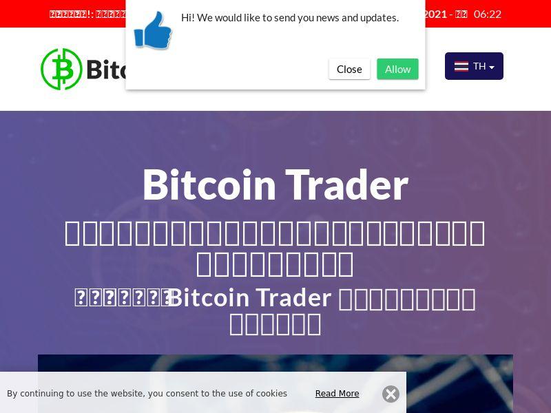 The Bitcoin Traders App Thai 2317