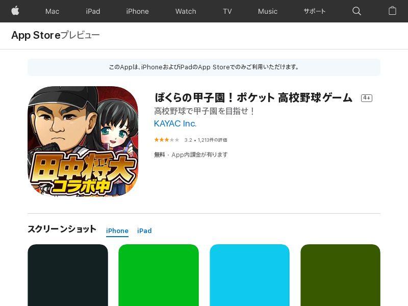 ぼくらの甲子園!ポケット 高校野球ゲーム IOS JP Non-incent #1