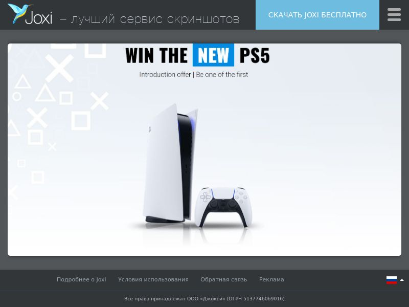 DE - ClaimThis - Playstation 5 - SOI