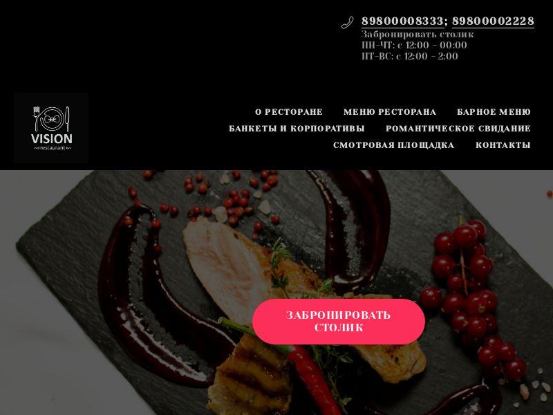 Vision - ресторан, Обзорная экскурсия на смотровую площадку Msk CPS