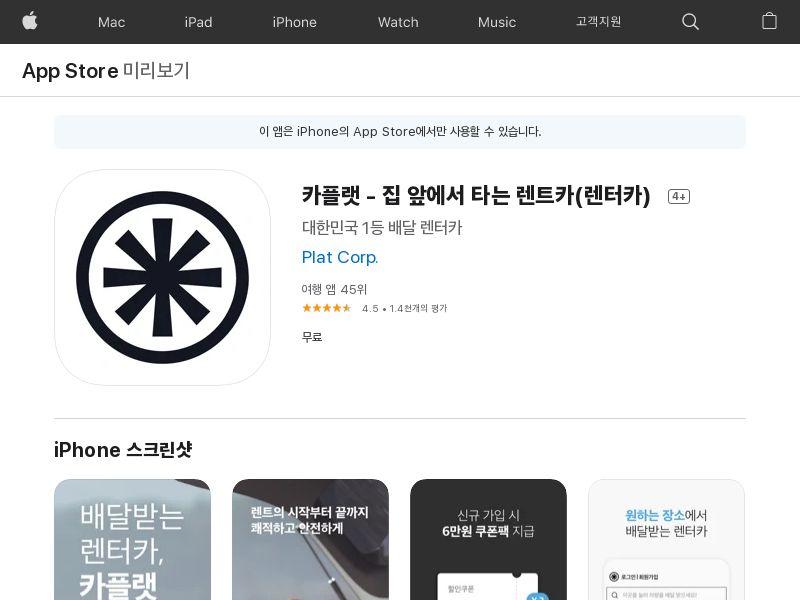카플랫 - 렌터카(렌트카) carplat iOS KR (CPR)