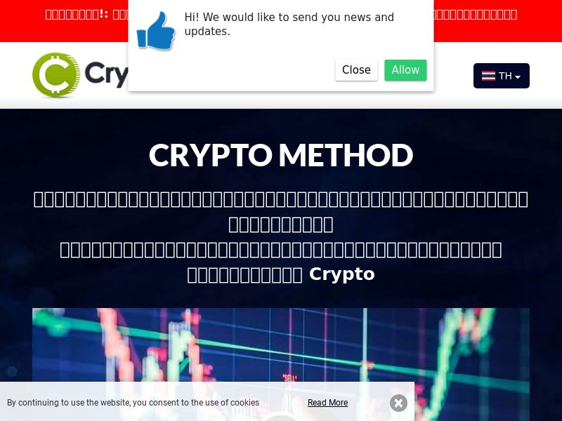 Cryptomethod pro Thai 2162