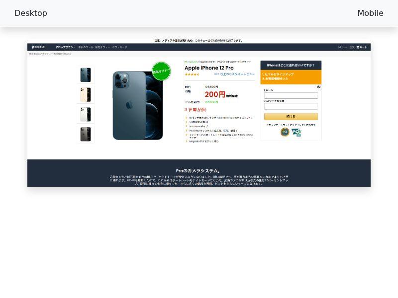 Amazing - Apple iPhone 12 - [CC-Submit] - [JP/IT/NZ]