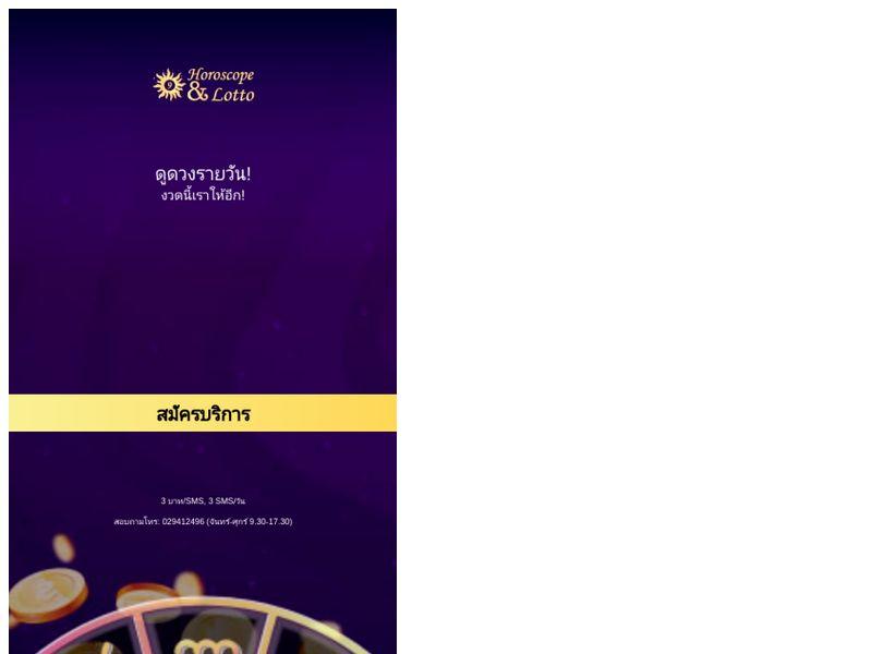 TDO Lotto Service DTAC