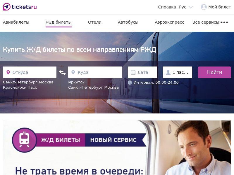 Tickets.ru - Railway tickets