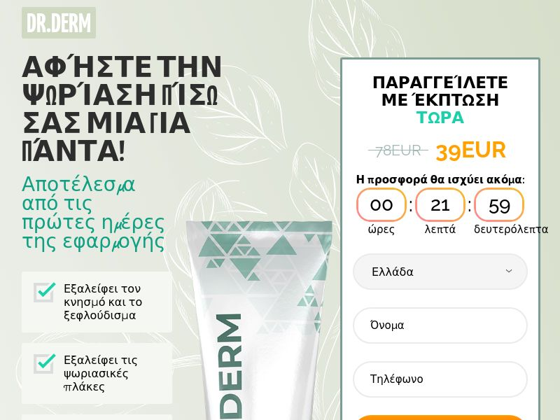 Dr.Derm GR - anti-psoriasis product