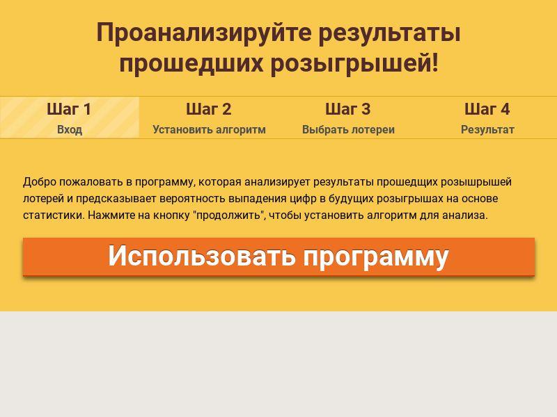 Lotteries CPA WW