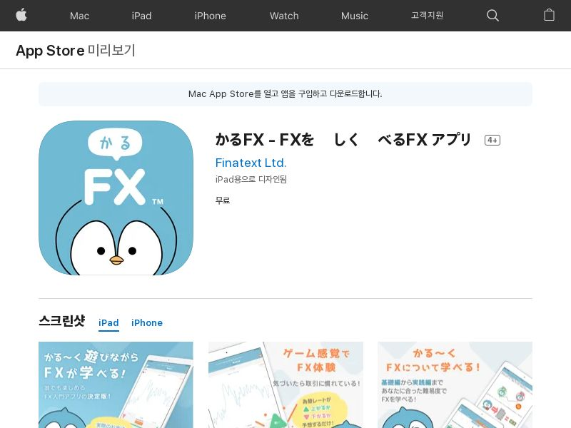 Karu FX CPA UTC+09:00 (iPhone 10.0+, iPad 10.0+) JP - Non incent