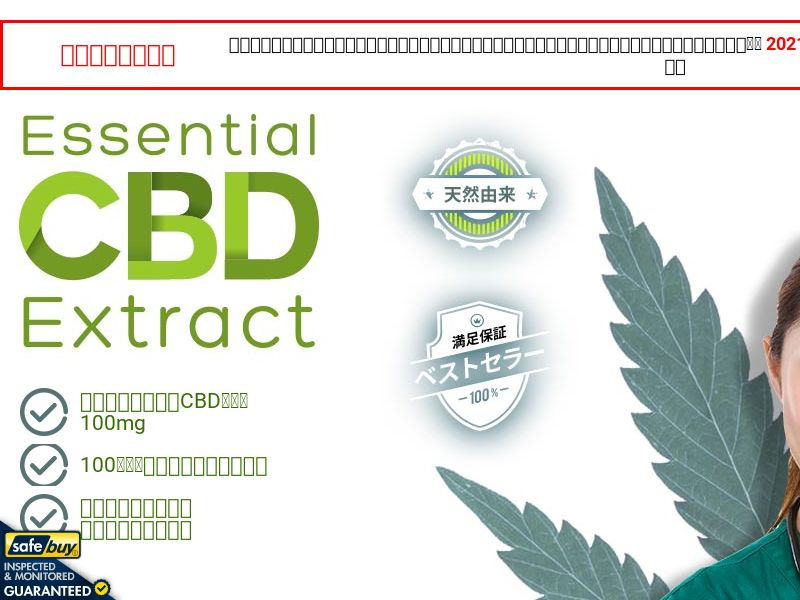 Essential CBD Extract LP01 (JAPANESE)