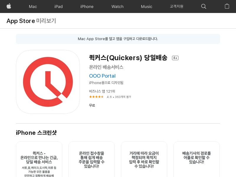 Quickers KR CPA IOS (non-incent) IDFA/APPname