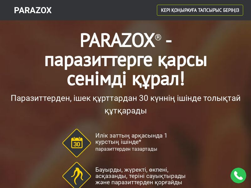 Parazox - COD - [KZ]