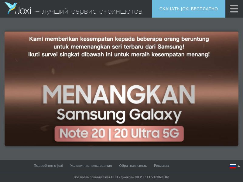 2864 SamsungGalaxy SOI Sweepstake ID