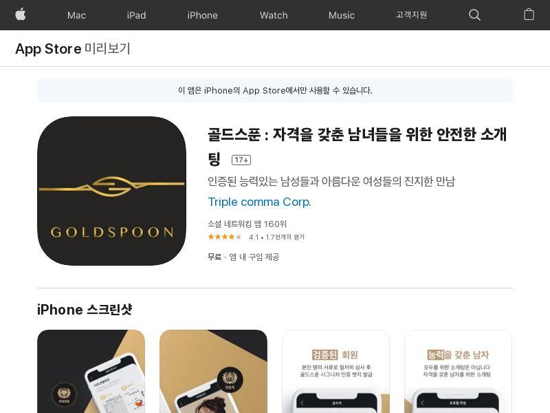 KR - Goldspoon (골드스푼) - iOS (CPR) (IDFA Mandatory)