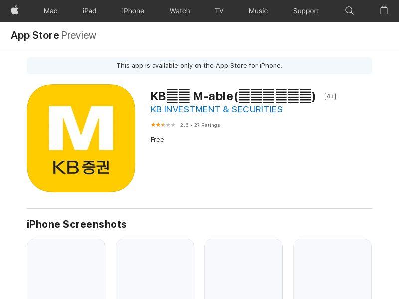 KB증권 M-able(계좌개설겸용)