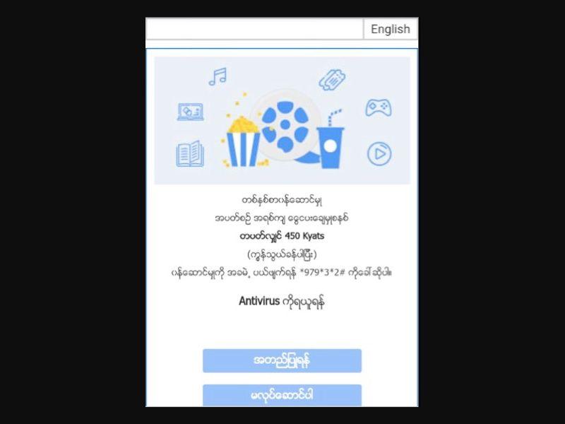 2491   MM   1ClickFlow   Telenor Myanmar   Mainstream   Download