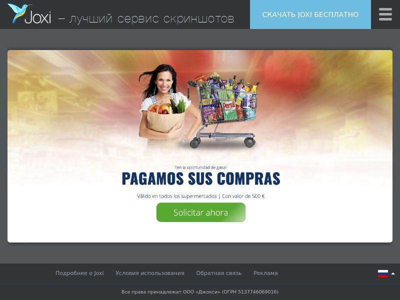 WEB/MOB Supermarket Vouche CPL SOI / ES