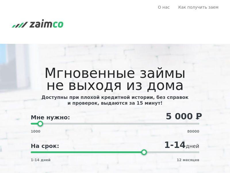 Zaim.com CPA RU