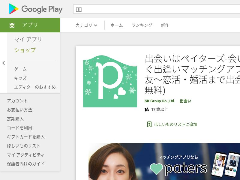 JP - Paters_Android [CPE] [APP NAME REQUIRED]
