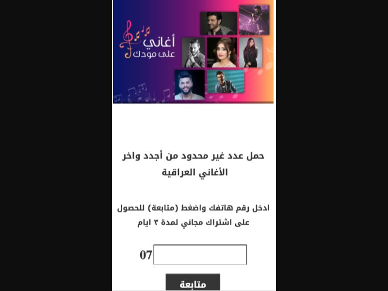 Ringtones Aghani Ala Modak - 1 click - IQ - Korek - Other - Mobile