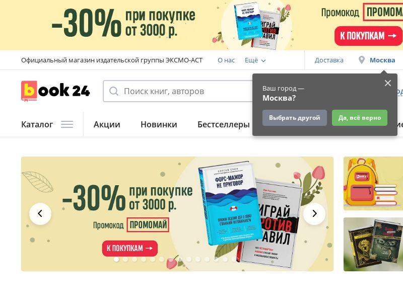 book24 - RU (RU), [CPS]