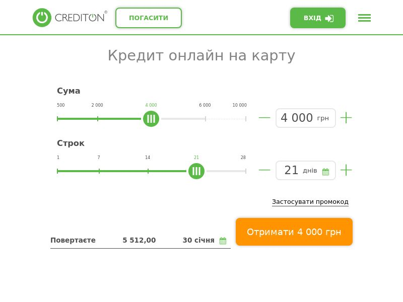 crediton (crediton.org.ua)