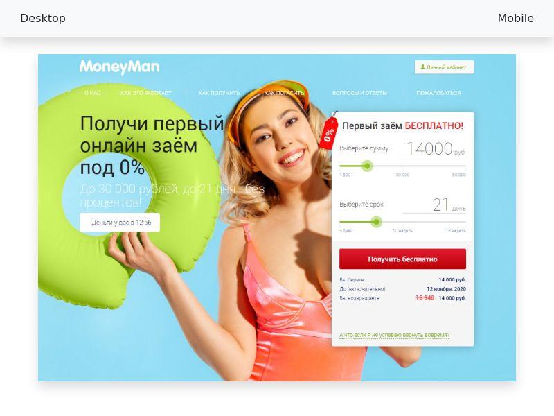 MoneyMan МФО - CPA [RU]