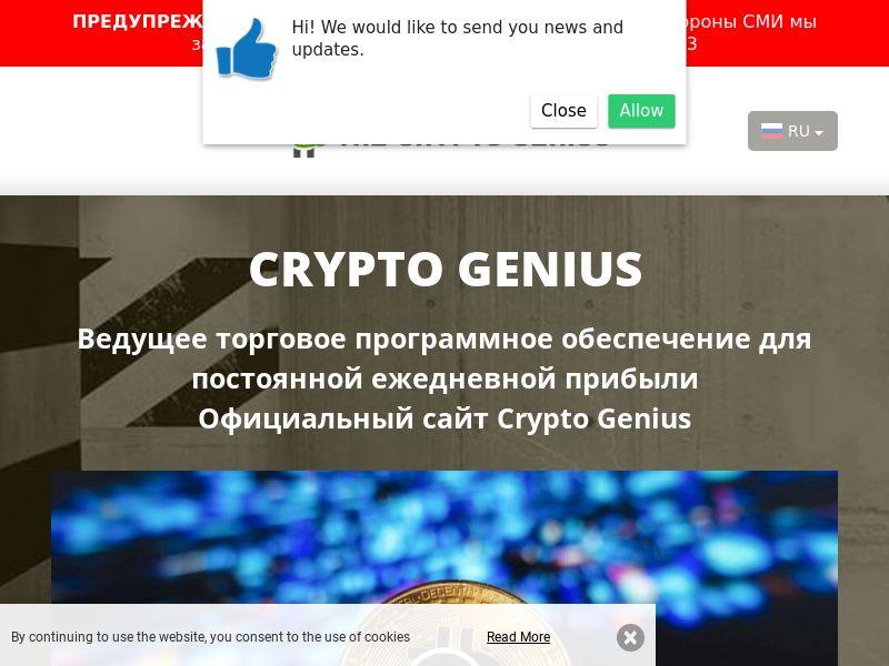 Crypto Genius Russian 2431
