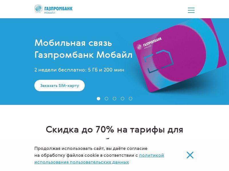 Газпромбанк Мобайл CPA