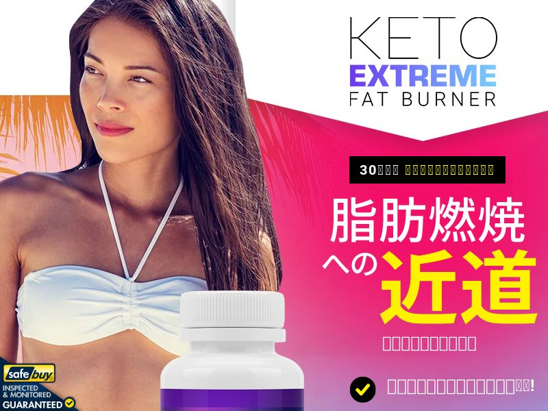 Keto Extreme Fat Burner - Japanese [JP] (Social,Banner,PPC,Native,Push,SEO,Search)(No Email) - CPA