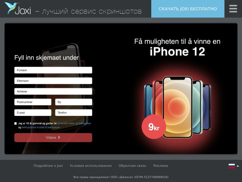 WEB/MOB iPhone 12 /MY