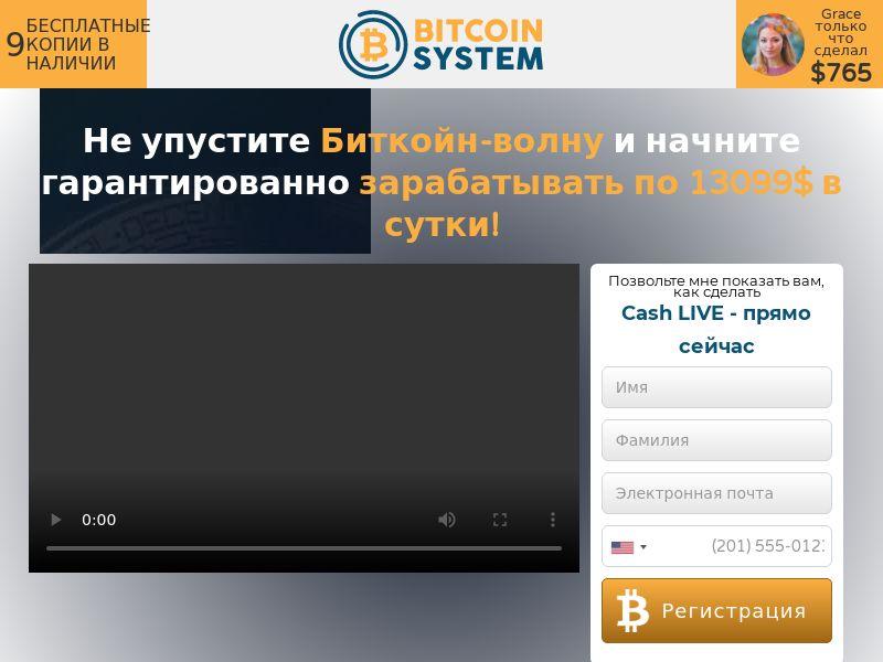 (14893) [WEB+WAP] Bitcoin Champion - GCC - CPA