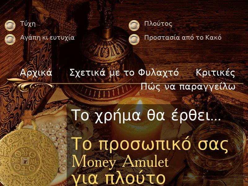 Money Amulet - CY, GR