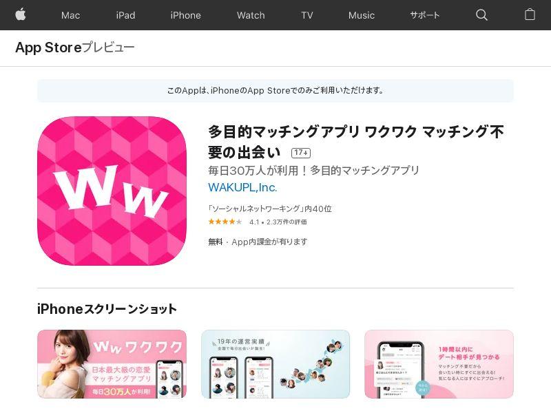 WakuWaku mail IOS JP