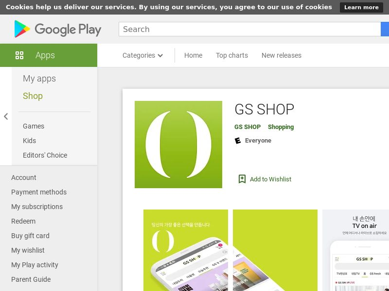 KR GSshop 회원가입Android DEVICE IDs REQUIRED CPA