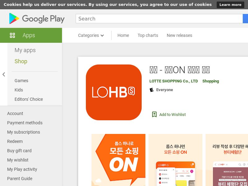 KR 롭스 (구매당) Android DEVICE IDs REQUIRED CPP
