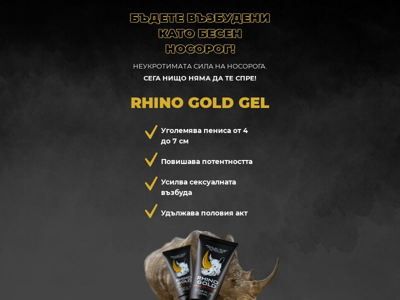 Rhino Gold Gel - BG