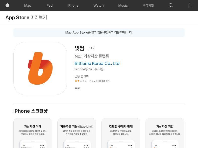 Bithumb iOS KR (CPA)