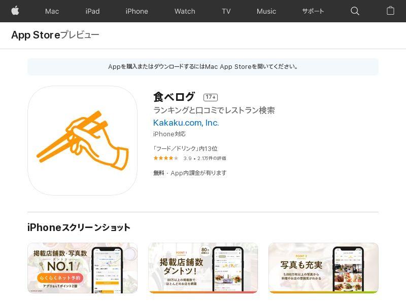 食べログ - iOS - JP (hard kpi)