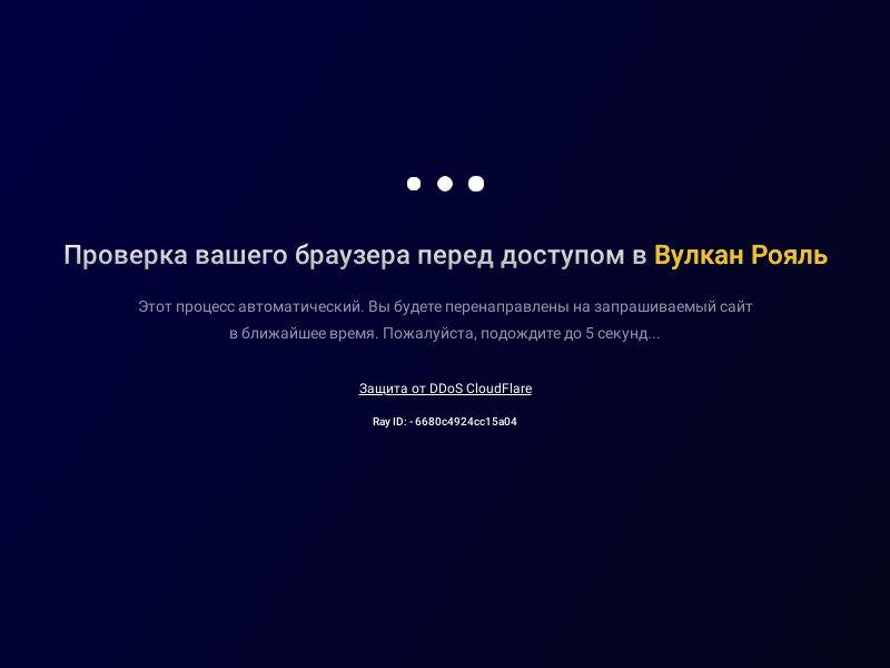 Vulkan Royal reg page - Organic Search - KZ