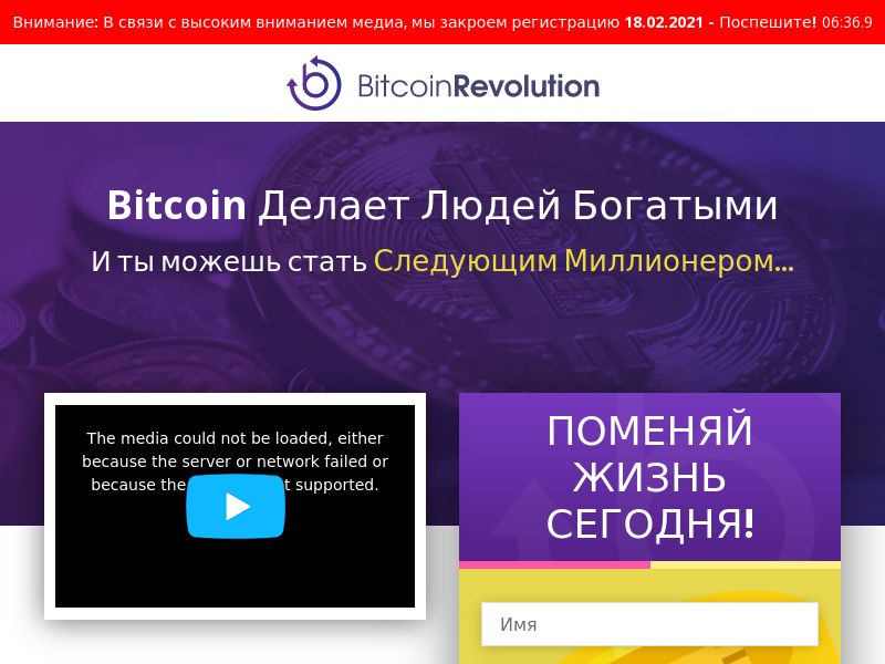 Bitcoin Revolution CPL [SOI] RU