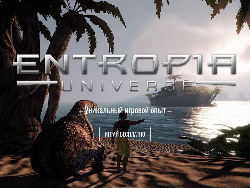 ENTROPIA UNIVERSE DOI - Games - RU - CPP